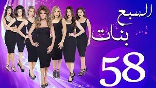 مسلسل السبع بنات الحلقة  | 58 | Sabaa Banat Series Eps