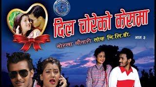 New Nepali Super Hit Song Dil Choreko Cash Ma Bisnu Majhi/Bhagirath Chalaune.