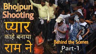 कैसे होती है भोजपुरी हॉट गाने की शूटिंग | Bhojpuri hot Song Shooting - Behind the scene Part-1