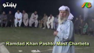 Ramdad Khan Pashto Mast Charbeta / Kaliwal Rangona