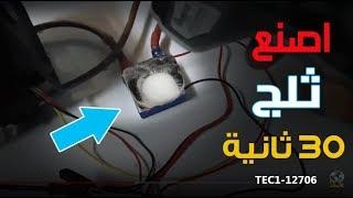 اصنع ثلج في30 ثانية بستخدام البلتير  المزدوجة الحرارية Thermoelectric Cooling