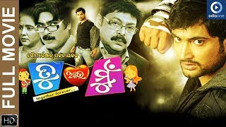 Tu Auu Mu | Odia Full Movie | Vijendra, Vandana | Latest Odia Movie 2017