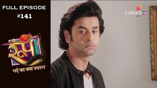 Roop : Mard Ka Naya Swaroop - 7th December 2018 - रूप : मर्द का नया स्वरुप  - Full Episode