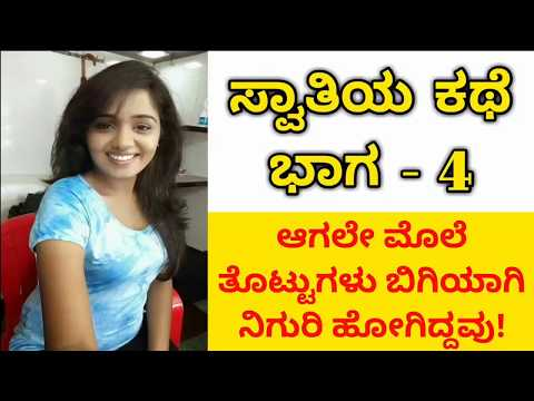 Xxx Mp4 Swathiya Kathe 3 Kannada Health Tips Kannada Lifestyle Tips 3gp Sex
