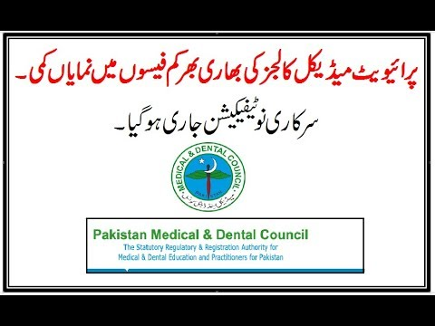 Xxx Mp4 Fee In Private Medical Colleges Of Pakistan MBBS BDS PMDC Notification 3gp Sex