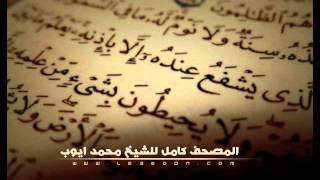 سورة الكهف للشيخ محمد ايوب .. Surat Al-Kahf For Mohammad Ayub
