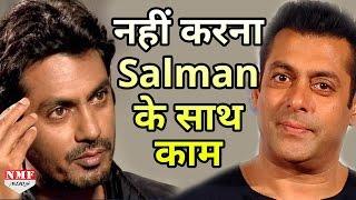 Nawazuddin Siddiqui ने किया Salman Khan के साथ काम करने से इंकार