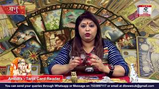 Tarot Rashifal in Hindi (18 June to 24 June 2017) - by Ambika Tarot Reader