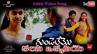 New Private Love Video Song    Gundelemo Kalsiokktae    Brp Songs    Jagadeevpur Songs