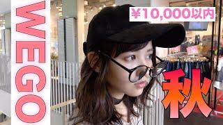 【WEGO】1万円以内で秋服コーデ組んでみました👗