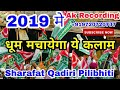 2019 मे मचेगी धूम जब बजेगा ये कलाम || Naat,Sharafat qadiri pilibhiti,madari jalsa khana Gautiya