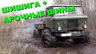 газ 66 шишига на арочных колесах real spintires Russische Militär-LKW-Geländewagen