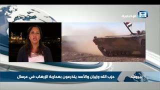 مراسلتنا من بيروت: ما يحدث في عرسال معارك عصابات وكمائن بين المسلحين وحزب الله وميليشيا الأسد