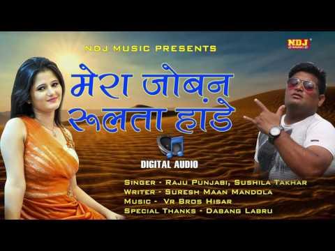 Xxx Mp4 Joban Rulta Hande जोबन रुलता हांडे बालू रेता में Raju Punjabi Top Haryanvi Audio Song 2017 3gp Sex