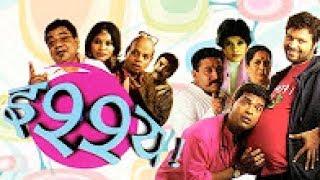 Isshya | Full Marathi Movie | Ankush Chaudhari | Bharat Jadhav | Superhit Comedy