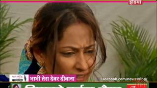 NEWS 18 bhabi tera devar diwana 10th June 2017 news