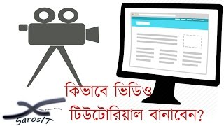 How to Make Tutorial or Record Computer Screen in Bangla