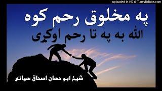 sheikh abu hassaan swati pashto bayan -  په مخلوق باندې رحم کوه الله به تا رحم اوکړی