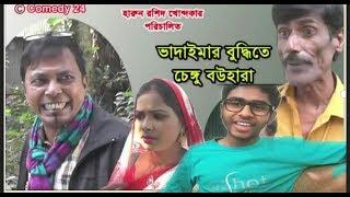 | New Bangla Funny Video | Tar Chera Vadaima Chikon Begun Funny Review | bangal Funny Video 2018