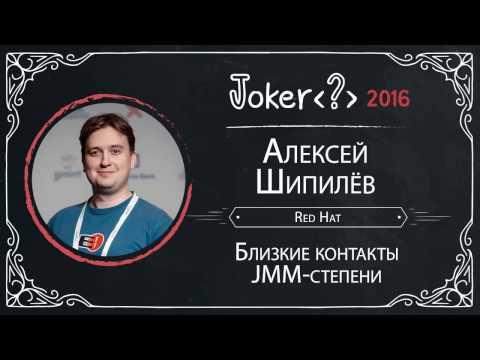 Алексей Шипилёв — Близкие Контакты JMM-степени