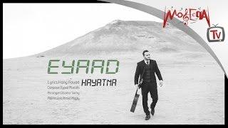 Eyaad Mostafa / Hayatna - إياد مصطفي / حياتنا