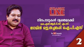 In Conversation with Tomin J Thachankary |  Straight Line | Kaumudy TV | Part 02