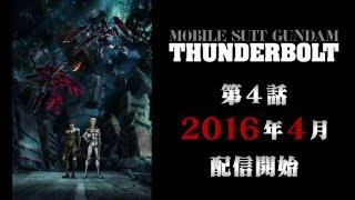 Mobile Suit Gundam Thunderbolt - Capitulo 4 (Teaser)