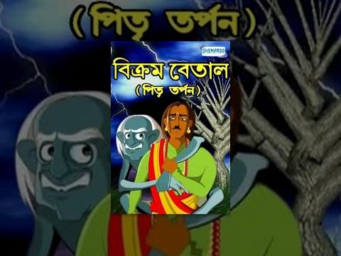 Xxx Mp4 Bengali Kids Cartoon Movie Vikram Betal Pitri Tarpan 3gp Sex