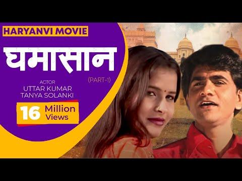 Xxx Mp4 Ghamashan घमासान फिल्म Part 1 Haryanvi Movie Uttar Kumar Tanya Solanki 3gp Sex