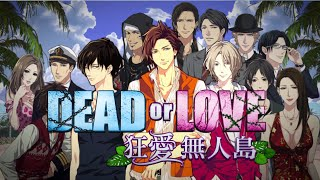 Dead or Love 狂愛無人島
