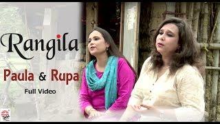 Rangila | Full Video | Paula & Rupa | Devjit Roy