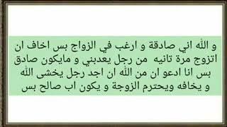 ارامل و مطلقات لزواج المسيار مجانا وبدون شروط  ارقام بنات للتعارف والزواج