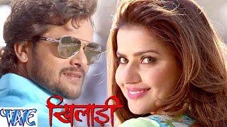 जब दिल के धड़कन में - Khiladi - Khesari Lal & Madhu Sharma - Bhojpuri Hot Songs 2016 new