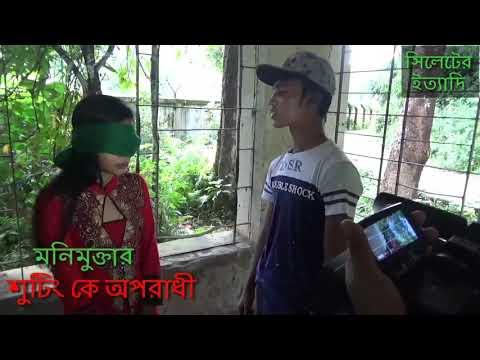 নাটক কে অপরাধী,Sylheti New Natok k opradi.monimukta