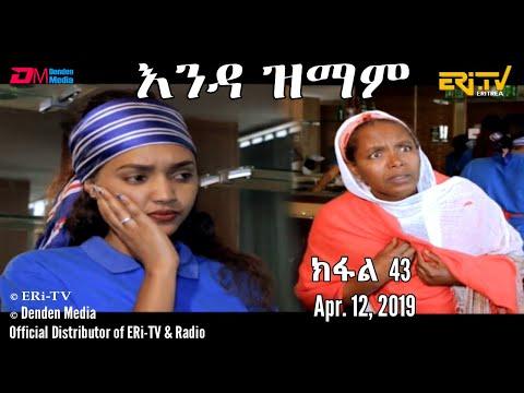 ERi TV Series እንዳ ዝማም ክፋል 43 Enda Zmam Part 43 April 12 2020