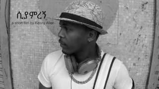 ሲያምረኝ  - (Siyamregn) a short film by Kenny Allen