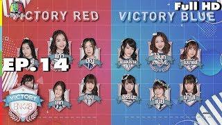 VICTORY BNK48 | EP.14 | 2 ต.ค. 61 Full HD