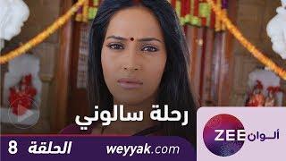 مسلسل رحلة سالوني - حلقة 8 - ZeeAlwan