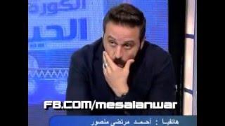 غلق الهاتف فى وجه مرتضى منصور بعد خطف الهاتف من ابنه ليرد على ميدو