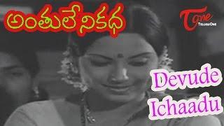 Anthuleni Katha Movie Songs | Devude Ichaadu Video Song | Rajinikanth | Jayapradha