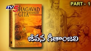 Gita Jayanti Special | Special Show With Gangadhara Sastry About Bhagavad Gita | Part #1 | TV5 News