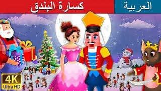 سارة البندق | The Nutcracker Story In Arabic | قصص اطفال | قصص عربية | حكايات عكسارة البندق ربية