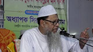 ইসলামী সম্মেলন ২০১৮ : যশোর, প্রফেসর ড. মুহাম্মাদ আসাদুল্লাহ আল-গালিব
