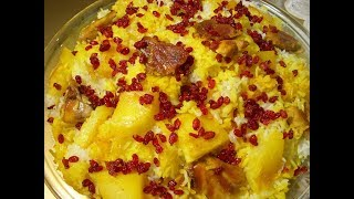ته دیگ مرغ و سیب‌زمینی Upside Down Chicken and Potatoes Pilaf | Tahdig