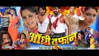 Aandhi Toofan | Superhit Full Bhojpuri Movie - आंधी तूफ़ान - Latest Bhojpuri Film