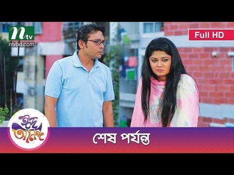 Eid Natok 2017 : Shesh Porjonto | Moushumi Hamid, Milon l NTV Eid Special Drama