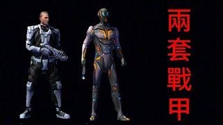 兩套戰甲 孤膽車神維加斯Gangstar Vegas 電擊勁裝&武裝戰衣