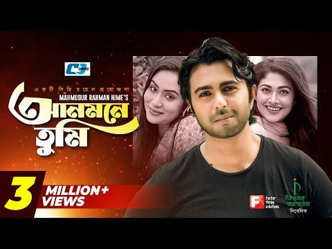 Xxx Mp4 Anmone Tumi Apurba Momo Priya Bipasha Mahmudur Rahman Hime Bangla Eid Natok 2018 3gp Sex