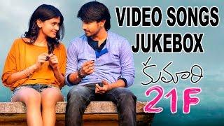Kumari 21F Movie Video Songs JukeBox    Raj Tarun, Hebah Patel   DSP    Sukumar    Surya Pratap