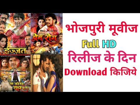 How To Download Bhojpuri HD Movies ¶¶, Release Wale Din HD Movie Kaise Download Kare??